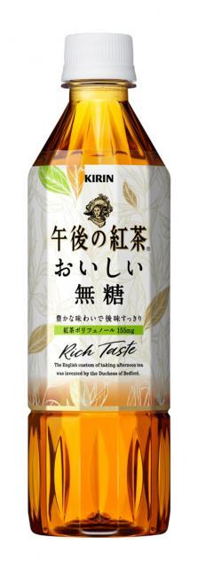 [キニナルッ]より香り高さと余韻を楽しめる!「キリン 午後の紅茶 おいしい無糖」