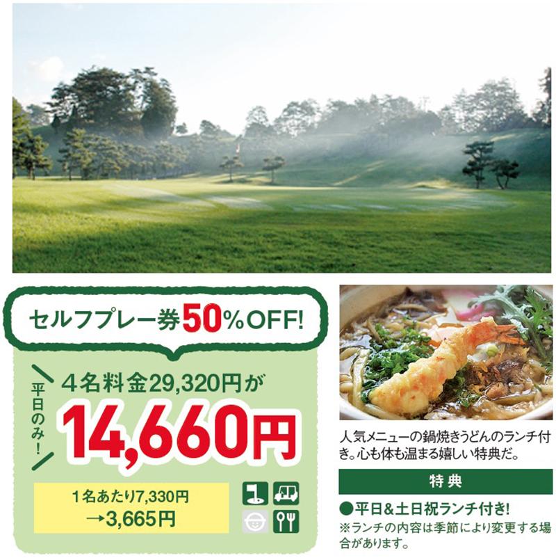 ゴルフ場|高原ゴルフ倶楽部