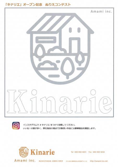 [キニナルッ]「キナリエ」オープン記念!インスタグラムぬりえコンテスト開催!