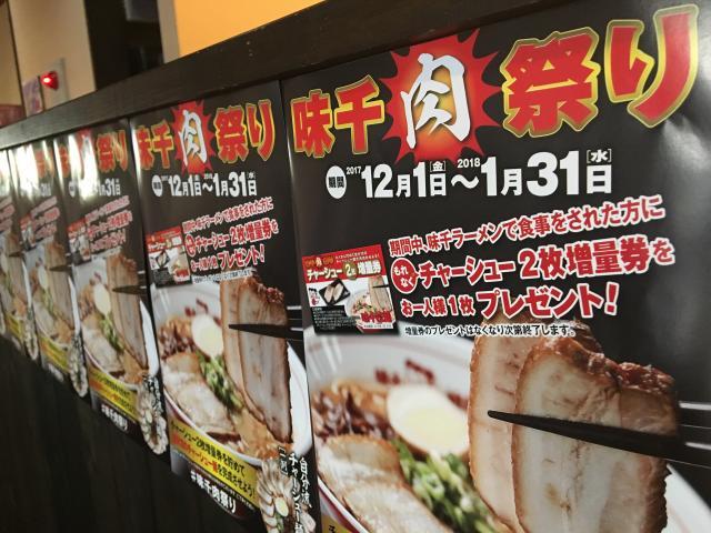 [キニナルッ]1月31日までの期間限定で「味千肉祭り」を開催中!
