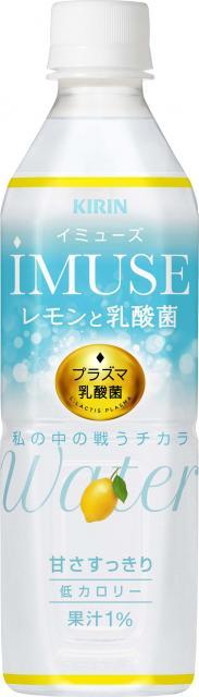 [キニナルッ]新ブランド「iMUSE」から「キリン iMUSE レモンと乳酸菌」新発売!