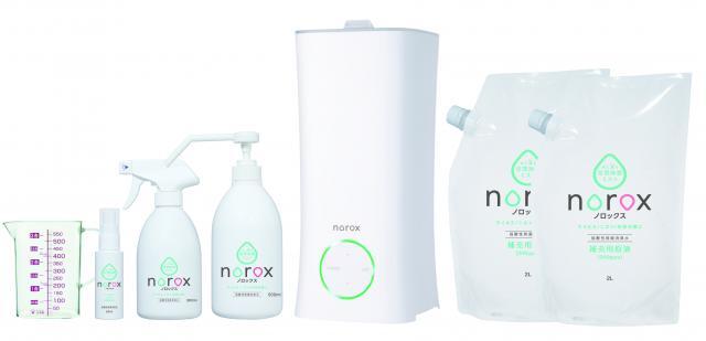 [キニナルッ]ウイルス・ニオイ・花粉対策に水に還る空間除菌ミスト誕生!