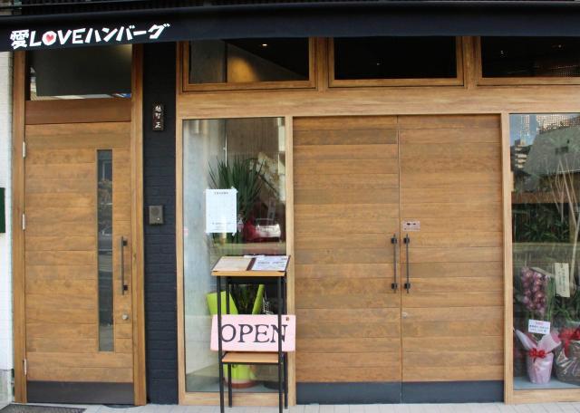 [OPEN]精肉店直営レストランが道後地区に移転オープン[グルメ]