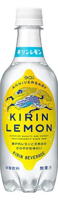 [キニナルッ]なつかしいのに新しい!「キリンレモン」リニューアル