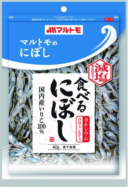 [キニナルッ]おやつやおつまみにも!「減塩 食べるにぼし 40g」新発売