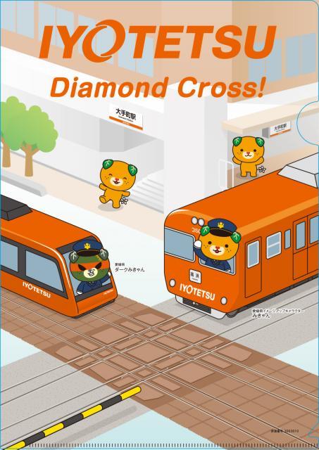 [キニナルッ]鉄道ファンなら必携のアイテム!ダイヤモンドクロスのクリアファイル新発売