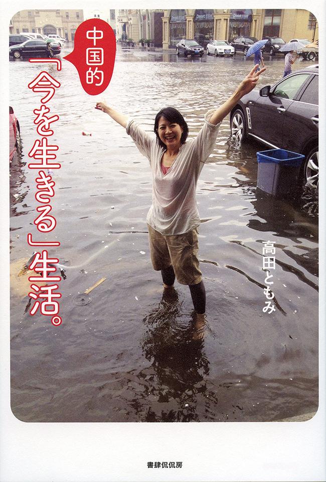 [キニナルッ]2年半の異国での生活を綴った『中国的「今を生きる」生活。』出版