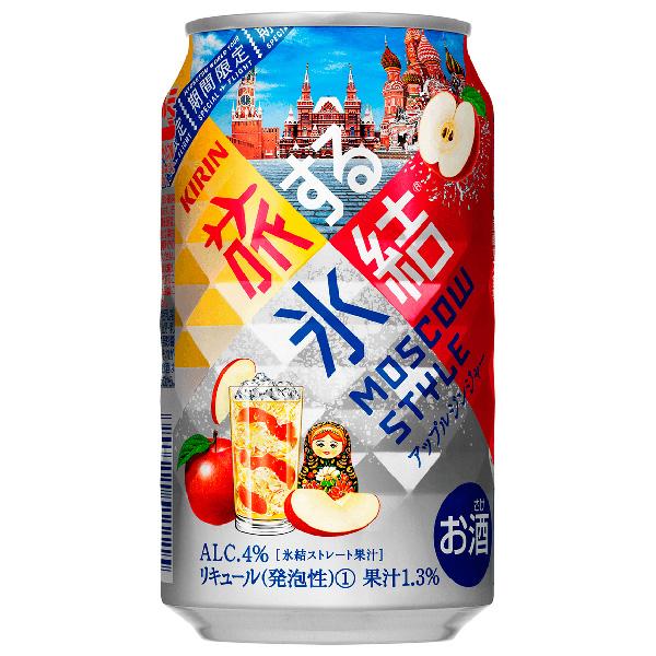 [キニナルッ]「キリン 旅する氷結R アップルジンジャー」期間限定で新発売!