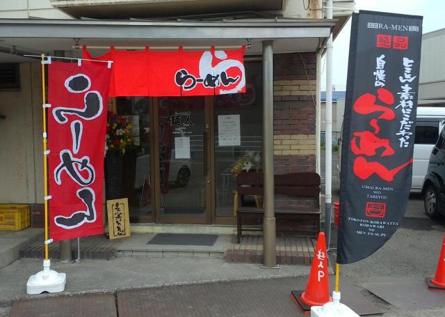 [OPEN]伊予市で人気の熊本ラーメン店が満を持して登場[グルメ]