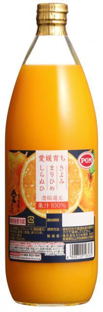 [キニナルッ]「POM愛媛育ち きよみ・まりひめ・しらぬひ」果汁100%ジュース期間限定発売