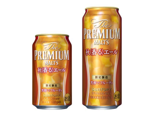[キニナルッ]芳醇でフルーティな味わいの限定品「ザ・プレミアム・モルツ〈香る〉エール」