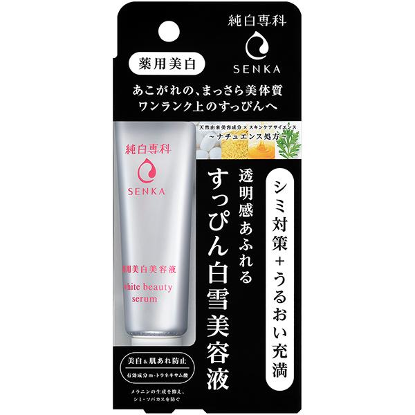 [キニナルッ]ワンランク上のすっぴんへ資生堂「純白専科」誕生!