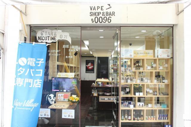 [OPEN]大人の新常識を提案酒も楽しめる電子タバコ専門店[グルメ]