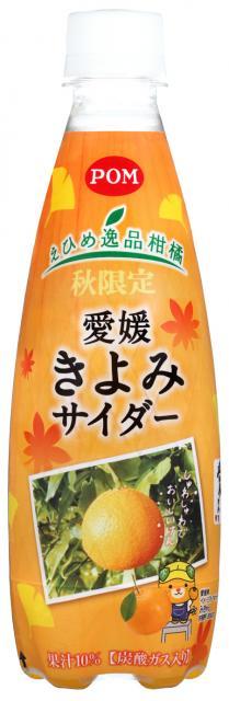 [キニナルッ]爽やかな炭酸飲料が新発売!「POM えひめ逸品柑橘 愛媛きよみサイダー」