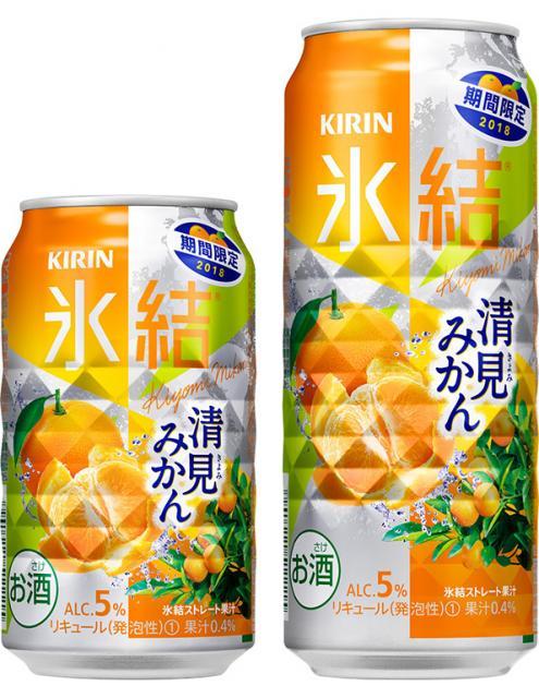 [キニナルッ]果実のおいしさをそのままに!「キリン 氷結R 清見みかん」新発売