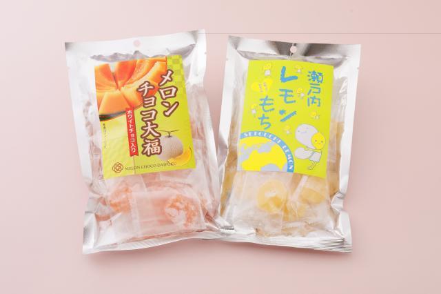 [キニナルッ]柔らか食感の大人気シリーズ「メロンチョコ大福」「瀬戸内レモンもち」新発売