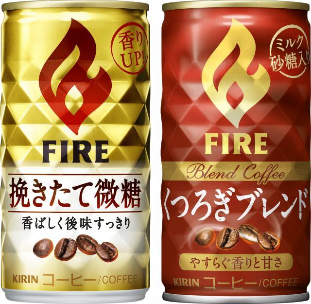 """[キニナルッ]""""火""""にこだわった新しい美味しさ「キリン ファイア」をフルリニューアル"""