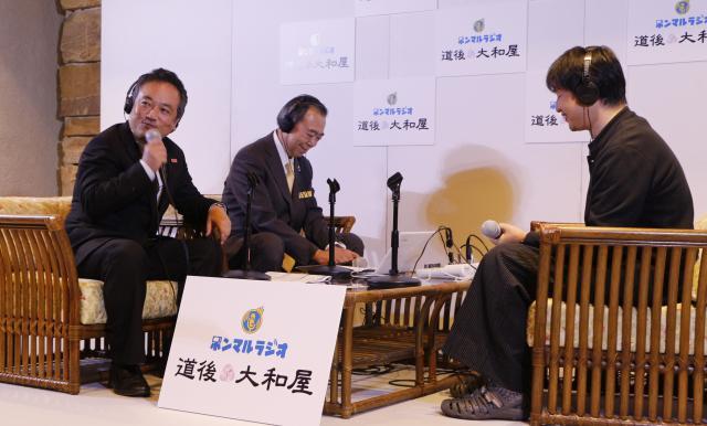[キニナルッ]「大和屋本店」がインターネットラジオ局開設!パーソナリティも大募集