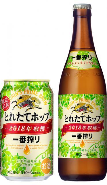 [キニナルッ]フレッシュな岩手県遠野産ホップ使用「一番搾り とれたてホップ生ビール」発売!