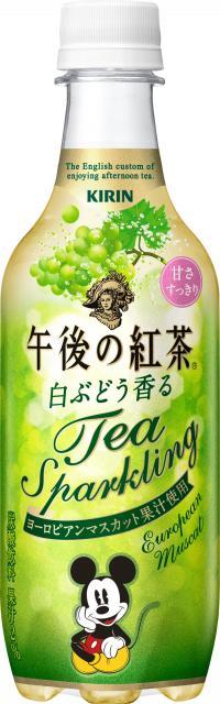 [キニナルッ]11月1日は紅茶の日!ティーパーティにぴったりな新商品
