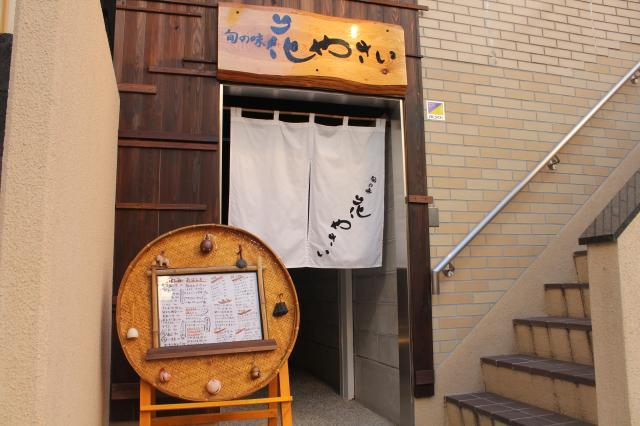 [OPEN]瀬戸内鮮魚や旬菜が揃う落ち着いた和空間の店[グルメ]