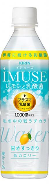 [キニナルッ]プラズマ乳酸菌を配合!「キリン iMUSE レモンと乳酸菌」リニューアル