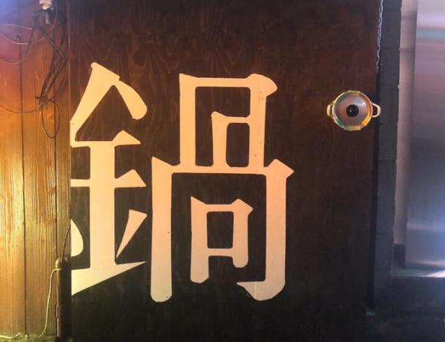 [OPEN]さまざまな鍋料理を堪能あれ!鍋料理専門店にリニューアル[グルメ]