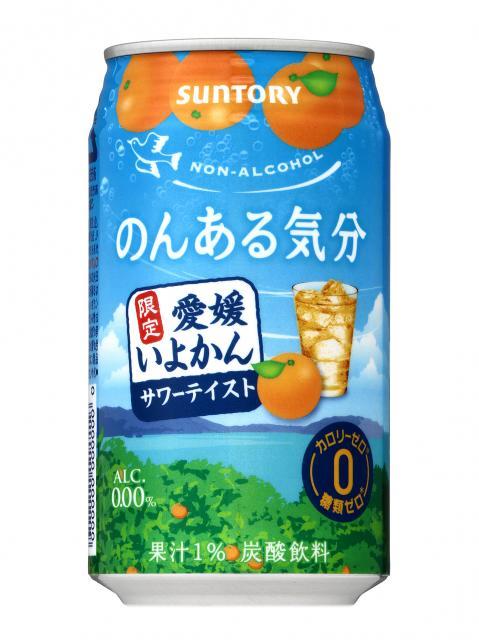 [キニナルッ]愛媛県産のいよかんを使用!「のんある気分〈愛媛いよかんサワーテイスト〉」発売