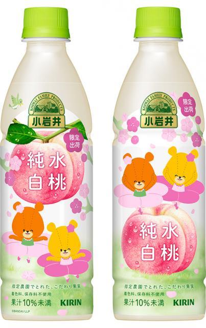 [キニナルッ]子どもと大人が一緒に楽しめる安心でおいしい「小岩井 純水白桃」新発売