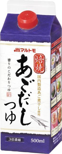 [キニナルッ]国内製造あご煮干し使用マルトモ「焙焼 あごだしつゆ500ml」新発売!