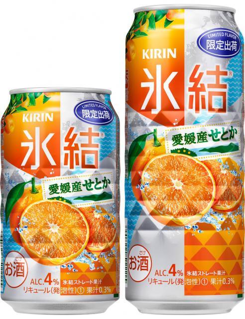[キニナルッ]愛媛県育ちの柑橘「せとか」を使用「キリン 氷結R 愛媛産せとか」新発売!