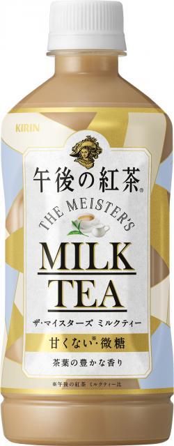 [キニナルッ]ティーインストラクターが監修「午後の紅茶 ザ・マイスターズ ミルクティー」