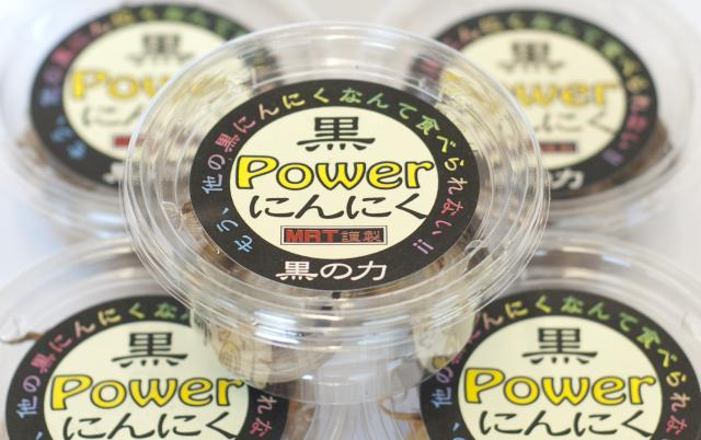 [キニナルッ]まるでフルーツのような美味しさ「黒Powerにんにく」が新登場!