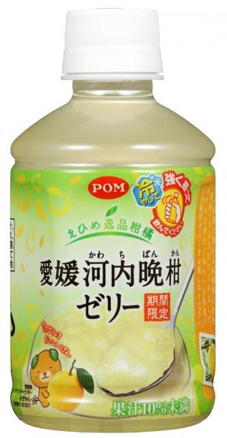 [キニナルッ]県産柑橘をゼリーで味わう新商品「POM えひめ逸品柑橘 愛媛河内晩柑ゼリー」