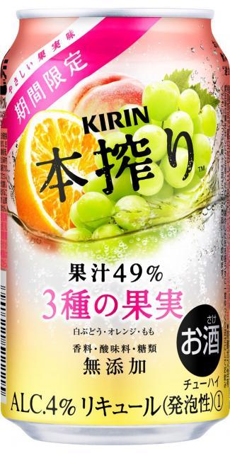 [キニナルッ]ギュッと搾った3種の果実味が楽しめる「キリン 本搾り?チューハイ 3種の果実」新発売