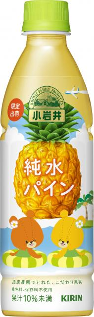 [キニナルッ]初夏らしい爽やかな味わい「小岩井 純水パイン」期間限定発売!