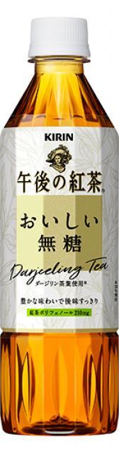 [キニナルッ]さらに美味しくなってリニューアル!「キリン 午後の紅茶 おいしい無糖」