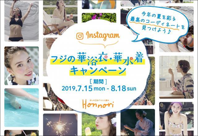 [キニナルッ]フジWEBマガジン「Honnori」は暮らしを彩る嬉しい情報が満載!