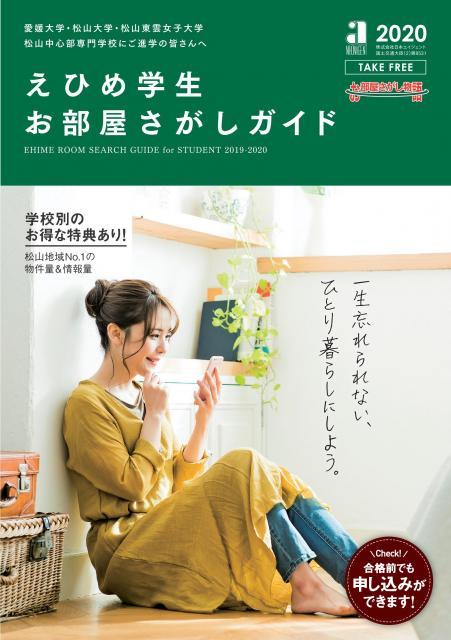 [キニナルッ]大学、専門学校に進学予定の学生必見特典満載「お部屋さがしガイド」発刊