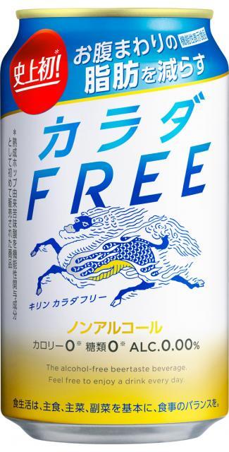 [キニナルッ]お腹まわりの脂肪が気になる人へ!「キリン カラダFREE」新発売