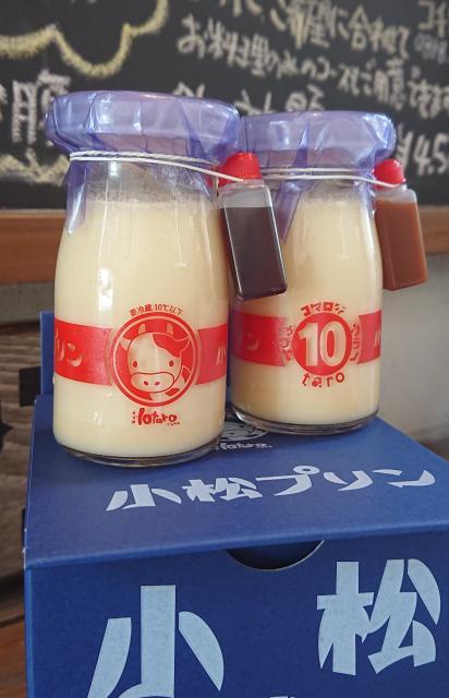 [キニナルッ]お土産に最適! 牛乳たっぷりなめらか「小松プリン」が新登場
