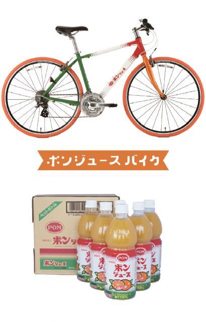 [キニナルッ]ポンジュースバイクが当たる!インスタグラムフォトキャンペーン実施中
