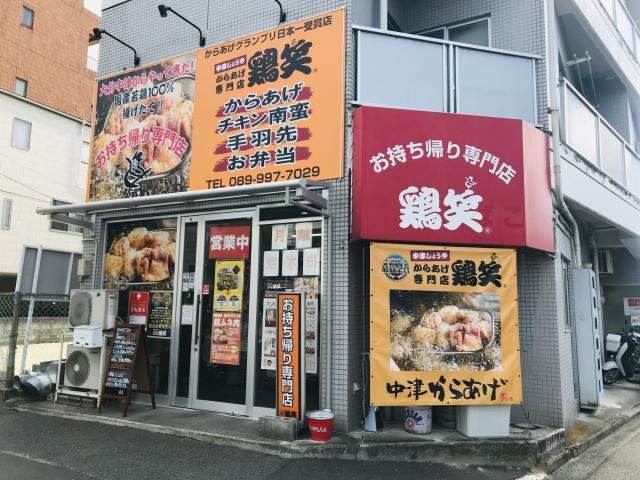 [キニナルッ]1周年記念! 中津からあげ専門店が3日間限定のキャンペーンを実施!