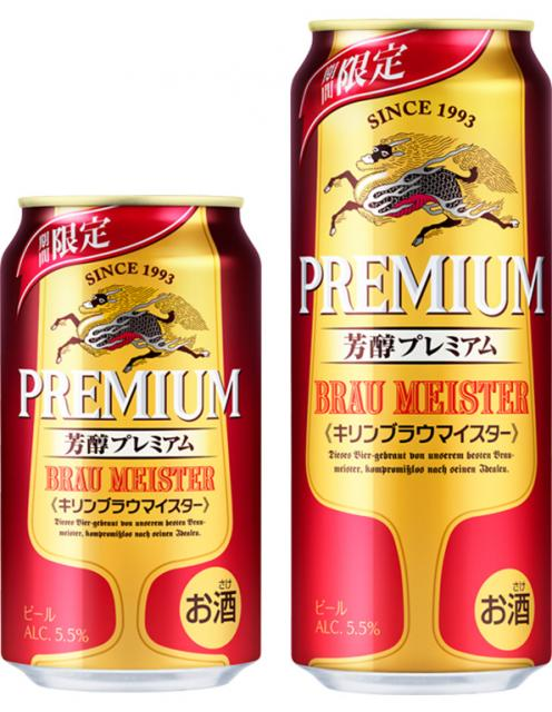[キニナルッ]芳醇なプレミアムビール「キリンブラウマイスター」期間限定発売