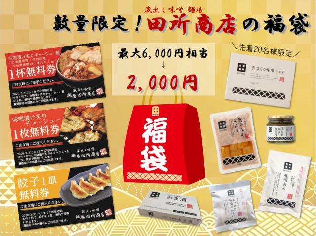 [キニナルッ]150個限定! 「麺場 田所商店」からお得でおいしい福袋が登場!