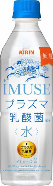 [キニナルッ]毎日の体調管理にプラズマ乳酸菌「キリン iMUSE 水」新発売