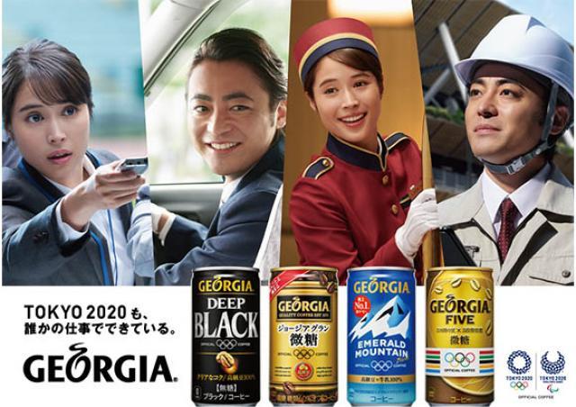 [キニナルッ]TOKYO2020 も、誰かの仕事でできている。『ジョージア ブランドキャンペーン』実施中