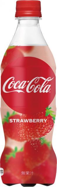 [キニナルッ]世界初! イチゴのフレーバーを楽しむ「コカ・コーラ ストロベリー」新発売