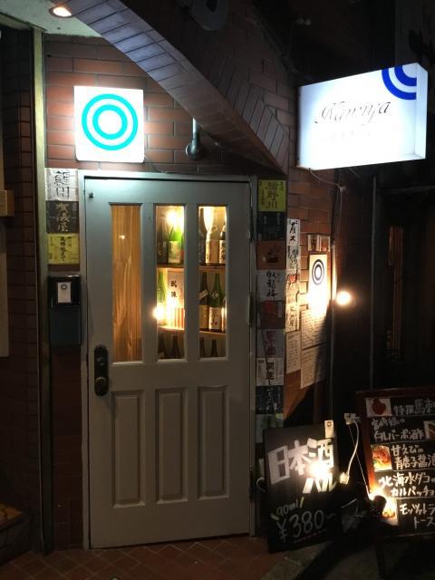 [キニナルッ]おかげさまで2周年! 全国の地酒が楽しめる隠れ家的日本酒バル