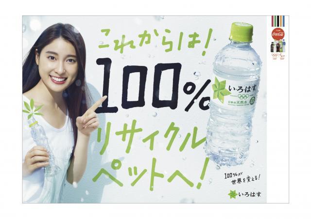 [キニナルッ]100%リサイクルペットボトル「い・ろ・は・す 天然水」新発売!